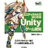 ユニティちゃんではじめるUnityゲーム開発 (Think IT Books)