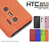 【レッド】HTC EVO 3D ISW12HT用メッシュカラーケース