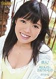 新人! kawaii*専属デビュ→ 明日も君に会おうかな☆ 蒼乃かな kawaii [DVD][アダルト]