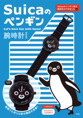 Suicaのペンギン Let's have fun with Suica! 腕時計BOOK ([バラエティ])