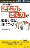 図解1分ドリル この一冊で「読む力」と「書く力」が面白いほど身につく! (プレイブックス 907) (青春新書PLAY BOOKS)