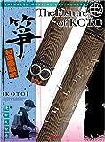 和楽器教本 箏(こと) (和楽器教本 # 2)