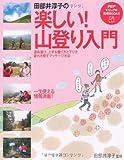 田部井淳子の楽しい! 山登り入門 (PHPビジュアル実用BOOKS)