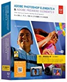 学生・教職員個人版 Adobe Photoshop Elements 9 & Adobe Premiere Elements 9 日本語版 Windows/Macintosh版 (要シリアル番号申請)