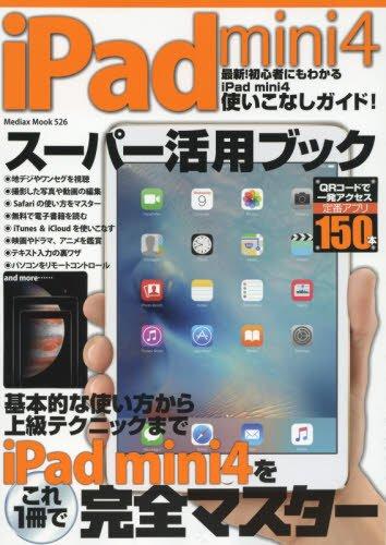 iPad mini 4 スーパー活用ブック (メディアックスMOOK)