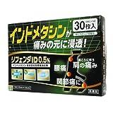 【第2類医薬品】リフェンダID0.5% 30枚