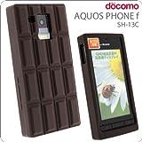 [docomo AQUOS PHONE f(SH-13C)専用]チョコレートシリコンケース(大人のビターカカオ)