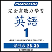 ESL Chinese (Man) Phase 1, Unit 26-30: Learn to Speak and Understand English as a Second Language with Pimsleur Language Programs |  Pimsleur