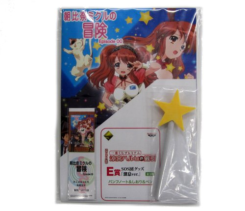 "Lottery premium most E Award SOS Dan goods ""lottery of Haruhi Suzumiya"", ""sigh ver."" (Adventure pamphlet notes and bookmark and pen of Asahina Mikuru) (japan import) - 1"