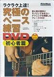 ラクラク上達!究極のベース練習DVD 初心者篇