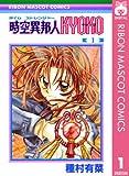 時空異邦人KYOKO 1 (りぼんマスコットコミックスDIGITAL)