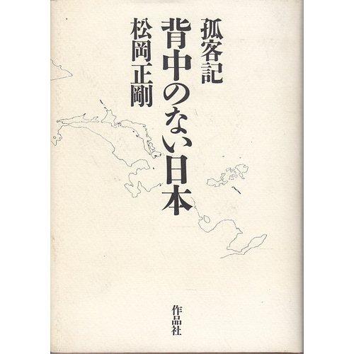 孤客記 背中のない日本
