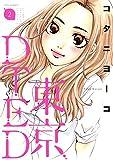 東京DTED 2 (ジェッツコミックス)