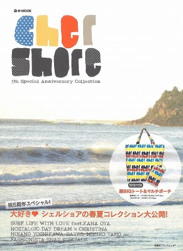 CherShore 5th Special Anniversary Collection (e-MOOK 宝島社ブランドムック)