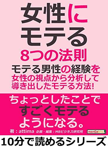 『女性にモテる』8つの法則。モテる男性の経験を女性の視点から分析して導き出したモテる方法!10分で読めるシリーズ