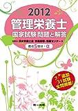 管理栄養士国家試験問題と解答 2012