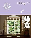 ことりっぷ 鎌倉 湘南・葉山