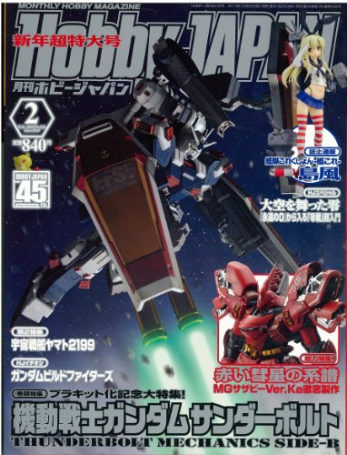 Hobby JAPAN (ホビージャパン) 2014年 02月号 [雑誌]