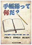 img - for Techoujutsuttenanda (Japanese Edition) book / textbook / text book