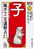 2010年版 風水十二支運勢占い 子(ね)