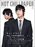 HOT CHILI PAPER Vol.42(大型本、DVD付)