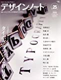デザインノート No.25 (2009)―デザインのメイキングマガジン (SEIBUNDO Mook)