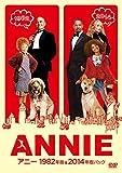 アニー 1982年版&2014年版パック(初回限定版) [DVD]