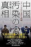 中国汚染の真相 (中経出版)