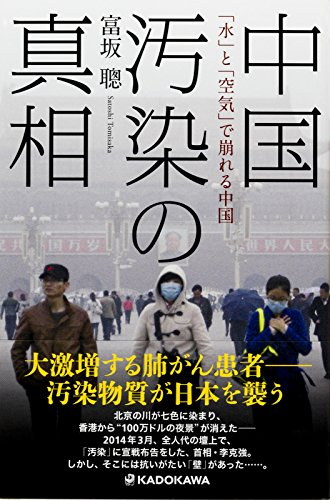 中国汚染の真相 (中経出版) -