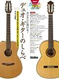 アコースティック・ギター・マガジン カンタンに弾ける!デュオ・ギターのしらべ  ひとりでも楽しめる☆名曲メロディ&コード伴奏25選(CD2枚付き)