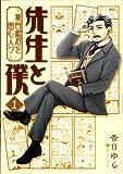 先生と僕 ?夏目漱石を囲む人々? 1 先生と僕 ~夏目漱石を囲む人々 (歴史コミック)