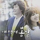 私の人生の春の日 OST (MBC TVドラマ)(韓国盤)
