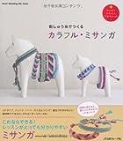 刺しゅう糸でつくるカラフル・ミサンガ (Heart Warming Life Series はじめてかんたんで)