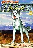 銀牙伝説ウィード 54 (ニチブンコミックス)