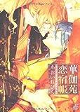 華伽苑恋宿帳 (ドラコミックス 335)
