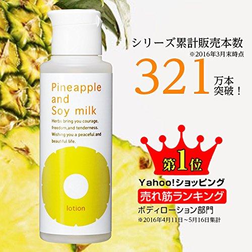 【鈴木ハーブ研究所】パイナップル豆乳ローション 100ml