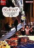 ヴェネツィア ?カフェ&バーカロでめぐる、12の迷宮路地散歩 (地球の歩き方 GEM STONE 23)