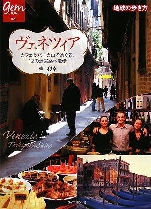 ヴェネツィア ~カフェ&バーカロでめぐる、12の迷宮路地散歩 (地球の歩き方 GEM STONE 23) (地球の歩き方 GEM STONE 23)