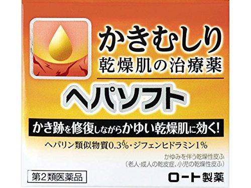 【第2類医薬品】メンソレータム ヘパソフトクリーム 85g