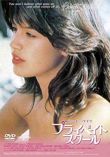 プライベイト・スクール[DVD]