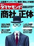 週刊 ダイヤモンド 2011年 9/17号 [雑誌]