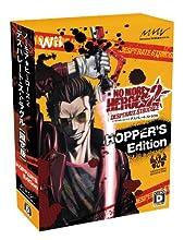 ノーモア★ヒーローズ2 デスパレート・ストラグル(限定コレクターズBOX「HOPPER'S Edition」)