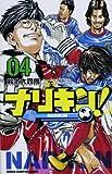 ナリキン! 04 (少年チャンピオン・コミックス)