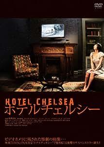 ホテルチェルシー [DVD]