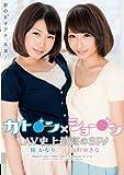 カト◯ン×ショー◯ン AV史上最高の3P 椿かなり 南野ゆきな [DVD]