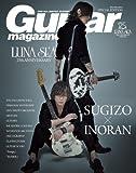 Guitar Magazine Special Edition LUNA SEA 25th Anniversary SUGIZO/INORAN (リットーミュージック・ムック)