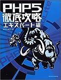 PHP5徹底攻略 エキスパート編