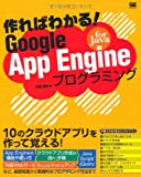 ���Ф狼�롪Google App Engine for Java�ץ?��ߥ�