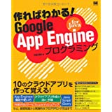 ���΂킩��IGoogle App Engine for Java�v���O���~���O���_ ���u�ɂ��