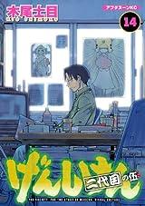 7月アニメ放送の「げんしけん 二代目」第14巻は斑目と咲の関係